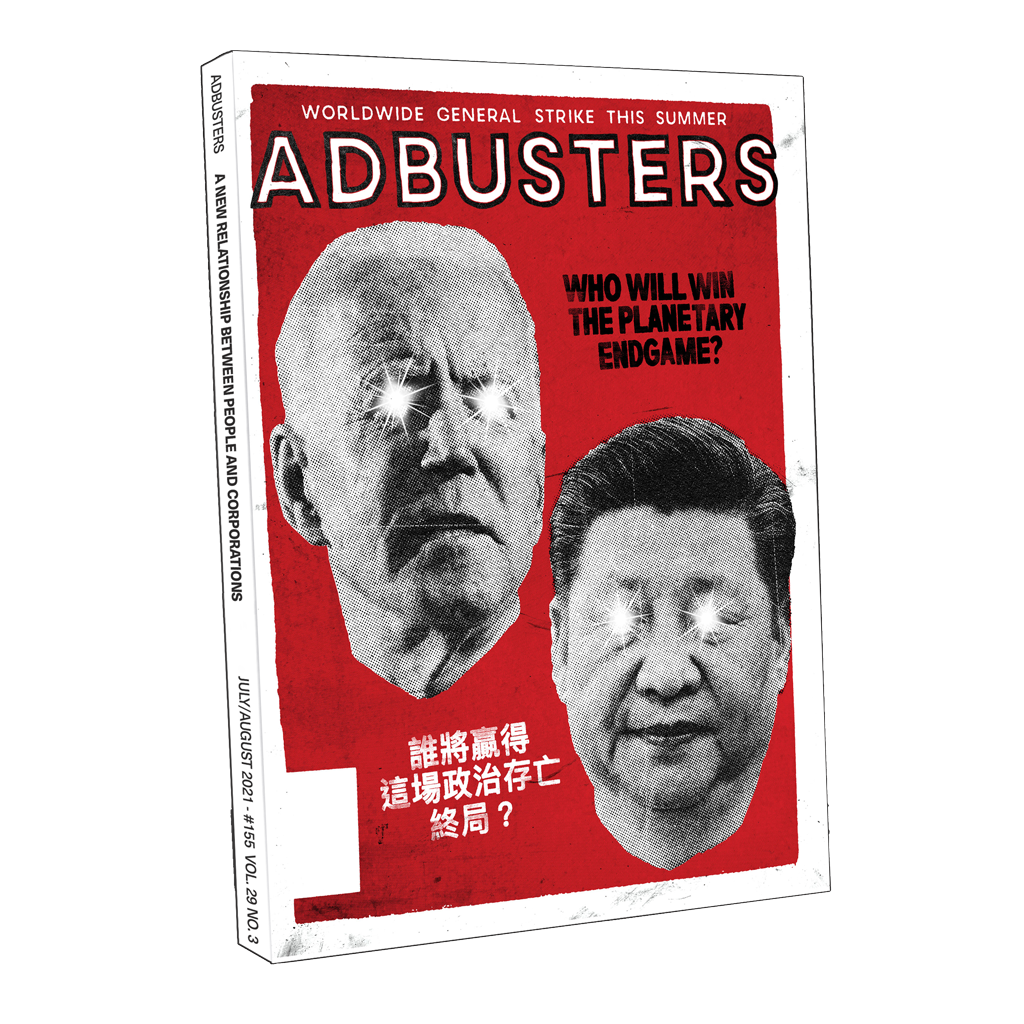 Adbusters 155 – A New Relationship Between People and Corporations